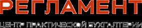Регламент - Центр практической бухгалтерии